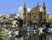 Малта: 100 евро за харчене