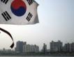 Южна Корея е в рецесия