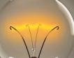 Потреблението на ток расте по-бързо