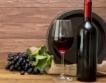 Франция и Италия ще произведат по-малко вино