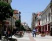 Почетно консулство на Сърбия в Пловдив