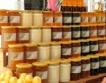 """Помощ за производители на  """"Странджански манов мед"""""""