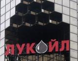 Лукойл - най-голямата частна руска компания