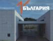 Александровската гробница + видео