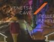 Пещера Венеца + видео