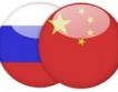 Съвместни проекти Русия & Китай за $10 млрд.