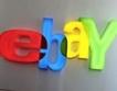 Най-скъпите покупки чрез eBay