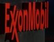 Exxon Mobil излиза от Dow Jones