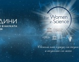 Три жени-учени с награди