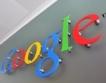 Гугъл почва война с ЕС