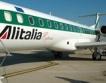 ЕК одобри финансова помощ за Alitalia