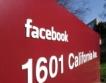 Антитръстови обвинения срещу Facebook