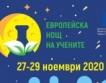 15 години Европейска нощ на учените