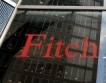 Fitch & световните икономики