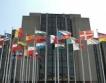 Нов доклад на Европейската Сметна палата