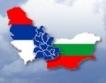 България & Сърбия ползват 20% от възможностите за бизнес
