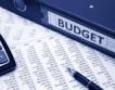 Бюджет на ЕС 2021