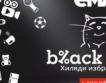 Рекорден Черен петък в България и Румъния
