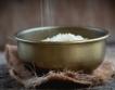 Трето поколение хибриден ориз