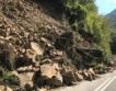 Къде има затворени пътища заради срутища?