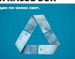 Kaufland България въвежда еко хартия