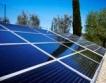 Разград: Проект за нова фотоволтаична централа