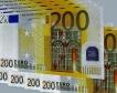 70 млрд.евро инвестиционна активност в ЕС