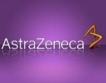 AstraZeneca с +10% ръст на продажбите
