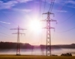 Спад в потреблението на ток