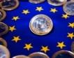 Ръст на кредитирането в еврозоната