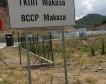 "ГП ""Маказа - Нимфея"" отваря до дни"