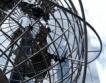 МВФ повиши прогнозите си за световния растеж