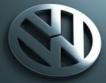 Volkswagen планира автономен микробус
