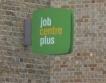 Спад на британската безработица