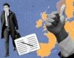 Кой лобира пред институциите на ЕС?