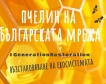 10 компании създават пчелин на Българската мрежа