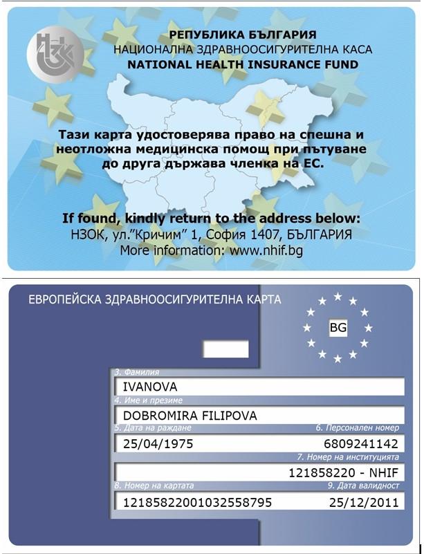 Evropejskata Zdravna Karta She Vazhi I V Srbiya Www Economynews Bg